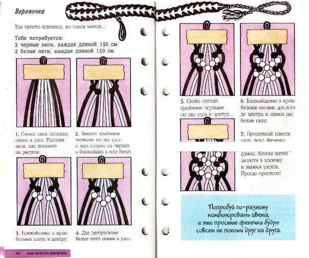 Фенечка: ёлочка или верёвочка