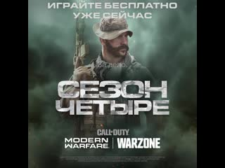 Call of Duty || Warzone || S4 || 1x1