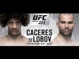 БОЙ АРТЕМ ЛОБОВ - АЛЕКС КАСЕРЕС, UFC 223