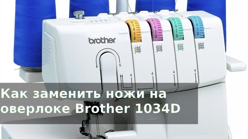 Как заменить ножи на оверлоке Brother Lock 1034D