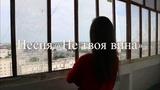 Анна Седокова - Не твоя вина RSL - Cover by Alina Grinevich