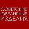 Советские Ювелирные Изделия