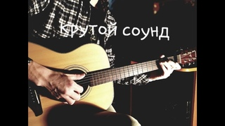 Dynoro in my mind. /Fingerstyle on guitar