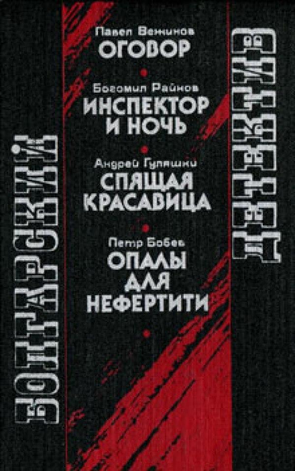 Опалы для Нефертити (Петр Бобев)
