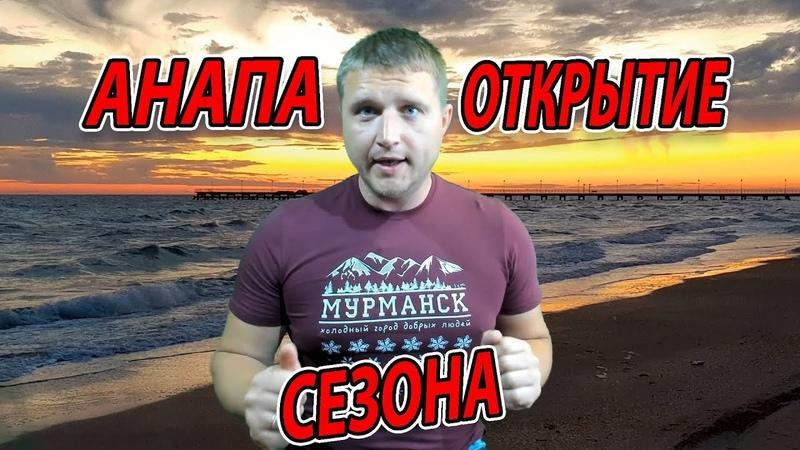 Открытие Сезона АНАПА 2019. Когда? Где? Что Будет?