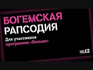 Закрытый показ фильма Богемская Рапсодия