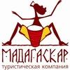 """Туристическая компания """"МАДАГАСКАР"""""""