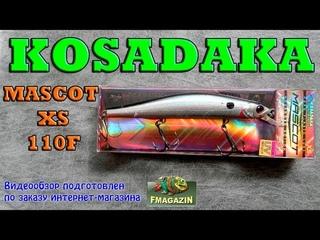 Видеообзор уловистого бюджетного воблера Kosadaka Mascot XS 110F по заказу Fmagazin
