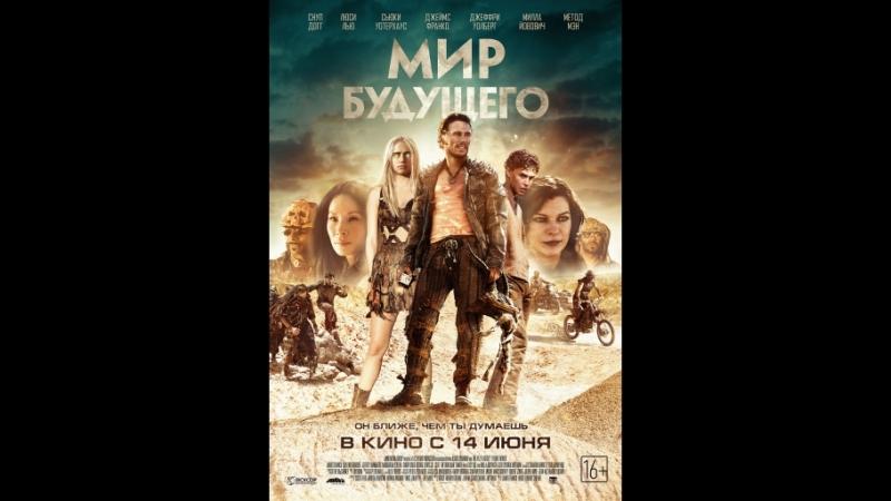 Мир будущего Русский трейлер 2018 bobfilm biz Бобфильм