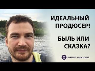 Антон Ельницкий - Инфобизнес- с продюсером или без него Интернет-Университет