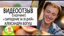 Сыроедение за 30 дней. Александр Богуш о коучинге