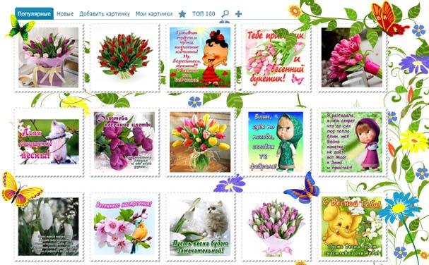 Приложение в вк открытки, девушки прикольные картинки