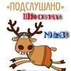 • Подслушано# Школа №3,г.Саранск •