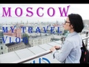 Диана Павлова Трэвэл Влог Москва Travel Vlog Moscow