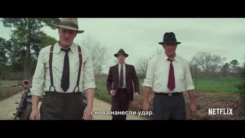В погоне за Бонни и Клайдом — Русский трейлер (Субтитры, 2019)
