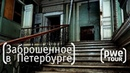 Турист оптимист 11 Заброшенные и интересные места Петербурга Olympus EM10 m3