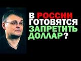 Евгений Федоров В РОССИИ ГОТОВЯТСЯ ЗАПРЕТИТЬ ДОЛЛАР 10.08.2018