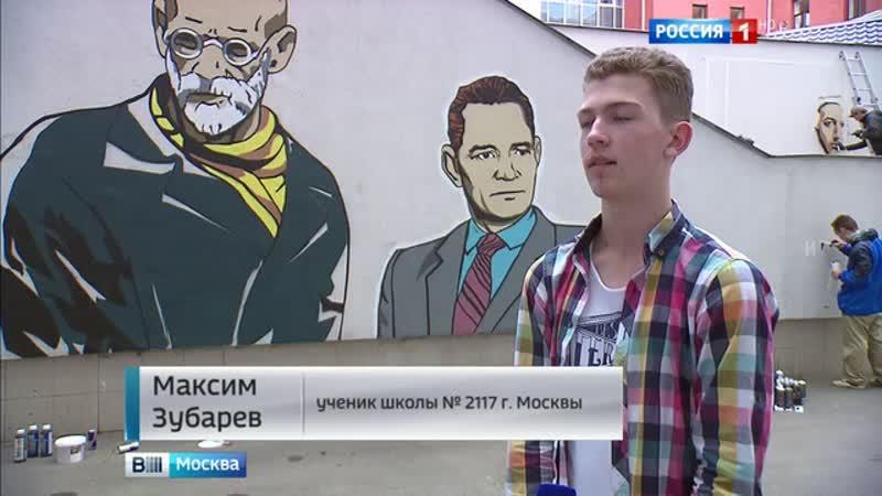Вести Москва • Московский педуниверситет обзавелся своей галереей супергероев