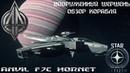 Star Citizen - Стартовый пакет Anvil F7C Hornet Обзор Корабля