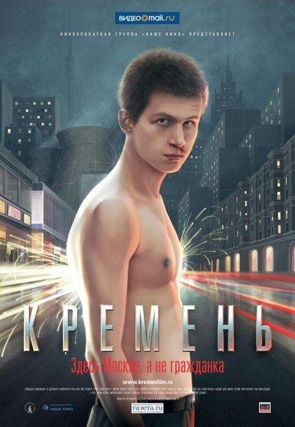 Кремень (2007)