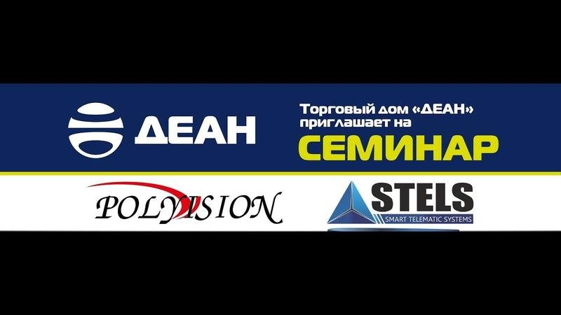 Семинар ТД ДЕАН - Видеонаблюдение Polyvision 26.04.2018 г. Челябинск