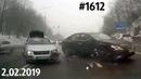 Новая подборка ДТП и аварий от канала «Дорожные войны!» за 2.02.2019. Видео № 1612.