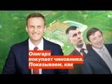 Алексей Навальный Олигарх покупает чиновника. Показываем, как