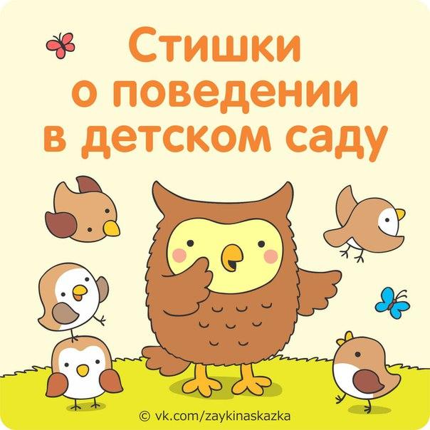 Стишки о правильном поведении в детском саду