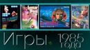Игры 1985 года x3 | Ice Climber, Lunar pool, Sky Destroyer, Space Harrier | REG 14