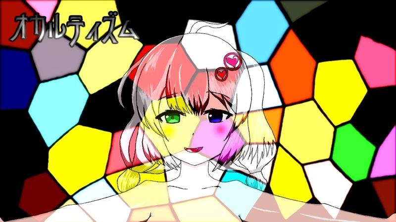 オカルティズム - ロゼリク feat. 紲星あかり / Rozerik feat. Kizuna Akari「Occultism」