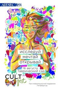 CultFest 2014*Фестиваль культур*Санкт-Петербург