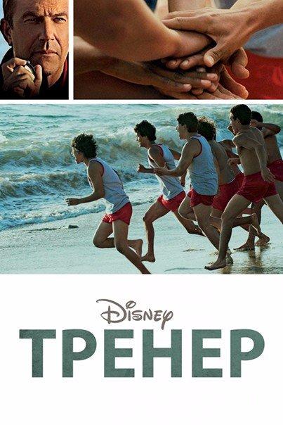 Тройка отличных мотивирующих фильмов, для тех кто хочет заняться спортом.