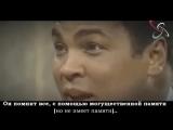 Muhammad Ali - Истина