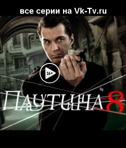 смотреть 8 сезон 17 серия: