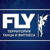 FLY территория танца и фитнеса