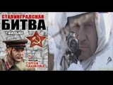 Сталинградская битва  2013