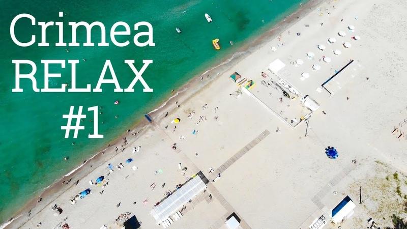 Релакс видео и музыка для души Крым с высоты Штормовое Crimea Relax music