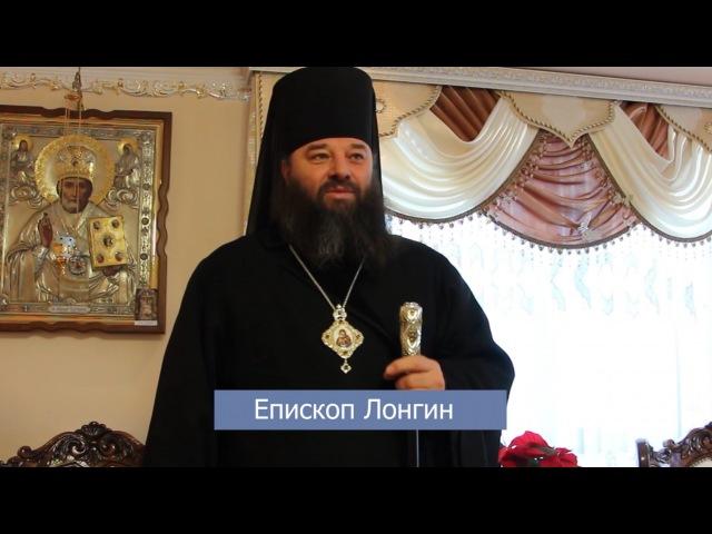 ЕКСКЛЮЗИВ: Епископ Лонгин о единстве людей!