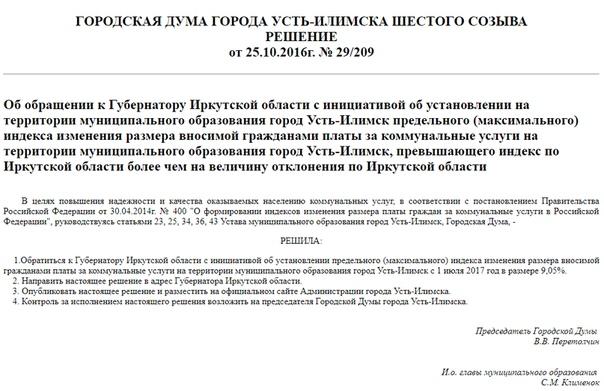 РЕШЕНИЕ Городской Думы от 25.10.2016г. № 29/209