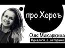 Оля Макаркина про Хорс