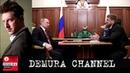 Кроме Путина, остальная структура власти ненавидит Кадырова