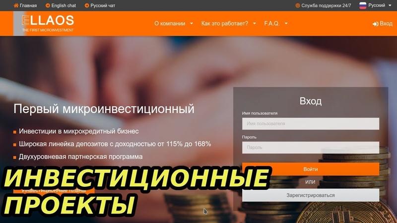 Обзор На Проект Ellaos 2018 Доход С Проекта От 1.5 В День. Выплата За 16.11.2018