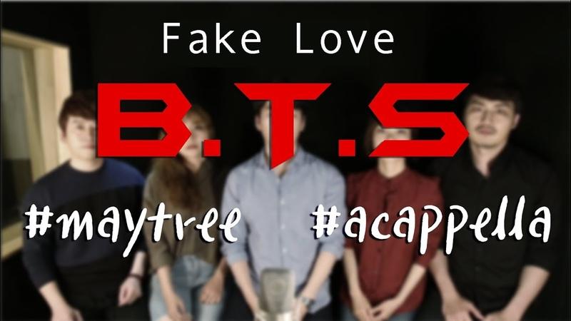 Fake Love acappella (BTS 방탄소년단 cover by Maytree) 페이크러브 아카펠라 메이트리 커버