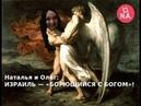 Наталья Анисимова: БОГА НЕТ! Natalia Anisimova: There is no God!