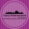 Смоленск|Город Развлечений|Бизнес