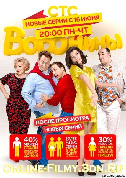Новый сезон ворониных http online filmy 3dn ru