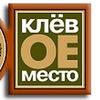 """Магазин """"Клёвое место"""" Тольятти"""
