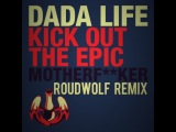 Dada Life - Kick Out The Epic Motherfucker (RoudWolf remix)