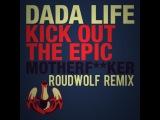 Dada Life - Kick Out The Epic Motherfucker (RoudWolf remix)
