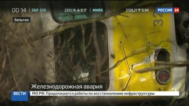Новости на Россия 24 • Крушение бельгийского поезда: один погиб, 27 ранены